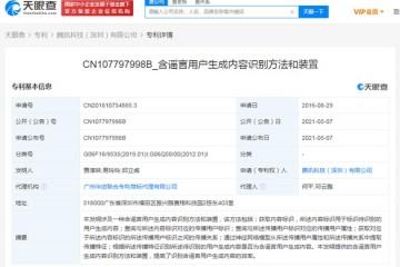 腾讯获谣言内容识别专利授权