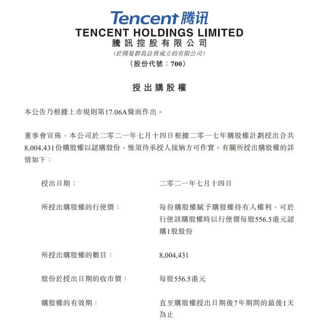 腾讯控股计划授出共8百万份购股权以认购股份