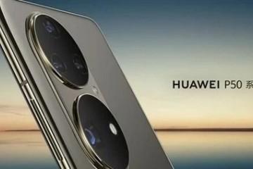 突发华为P50手机发布时间定了或搭载高通及麒麟9000芯片
