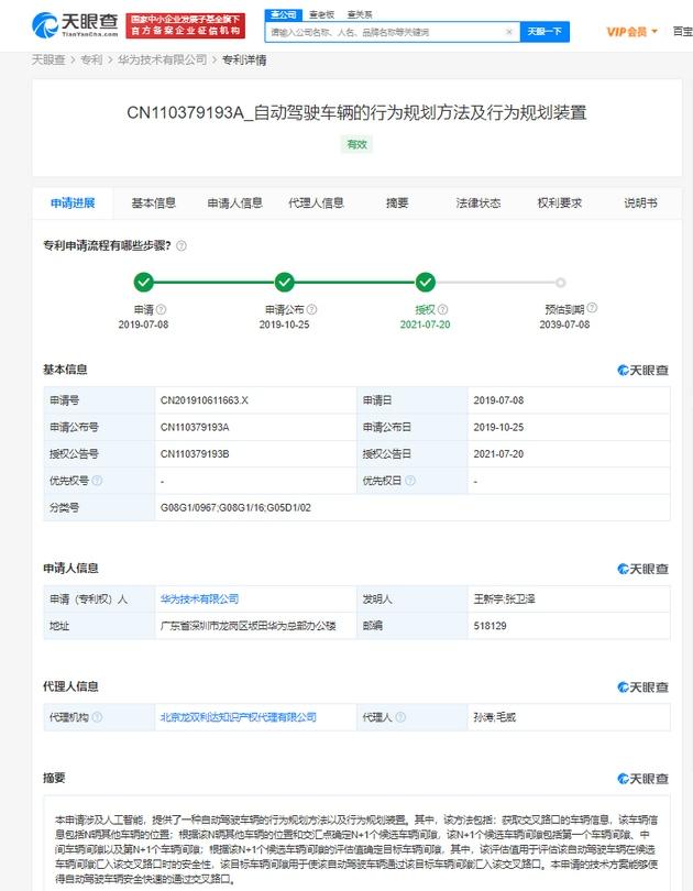 华为获自动驾驶车辆行为规划专利授权